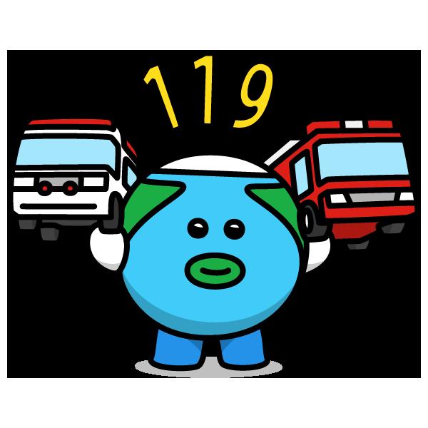 119番の日
