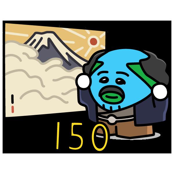 横山大観生誕150年