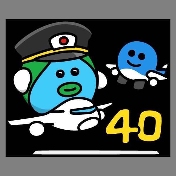 成田空港開港40周年