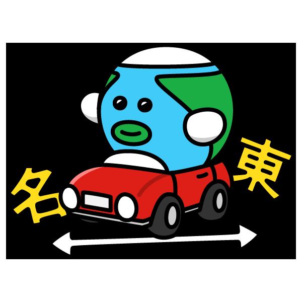 東名高速道路全通記念日