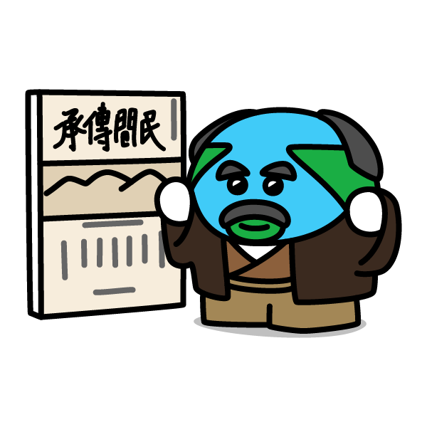 柳田國男忌