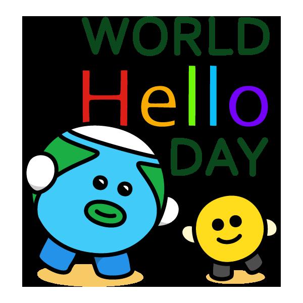 世界ハロー・デー