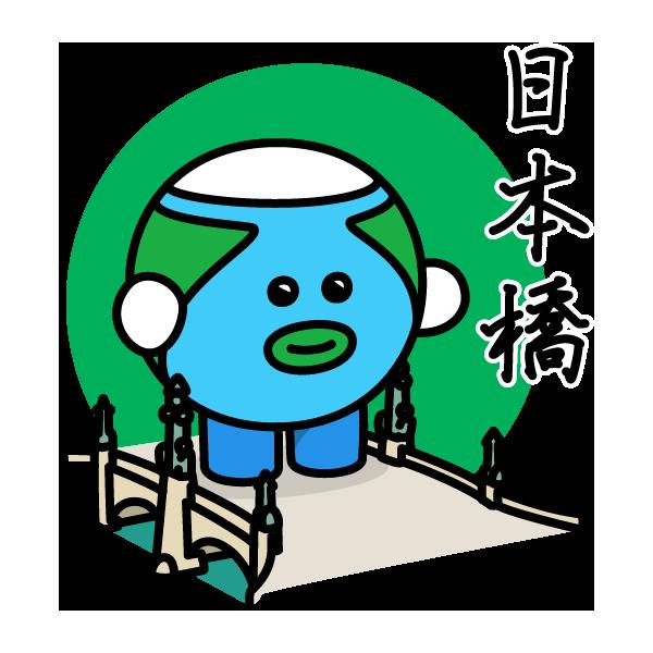 日本橋開通記念日